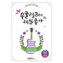 [가요입문 교재] 우쿨렐레가 제일 좋아 10권