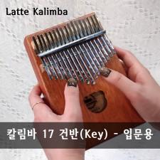 [칼림바] 입문용 칼림바(올솔리드, 바켈컷 적용 모델)