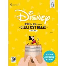 칼림바로 쉽게 연주하는 디즈니 OST 베스트: Easy Ver.