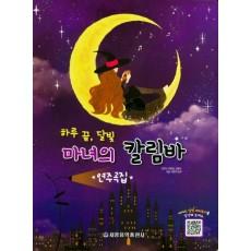 하루끝, 달빛 마녀의 칼림바 연주곡집