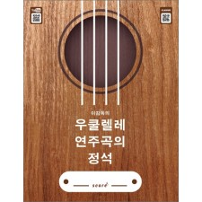 이감독의 우쿨렐레 연주곡의 정석   스프링